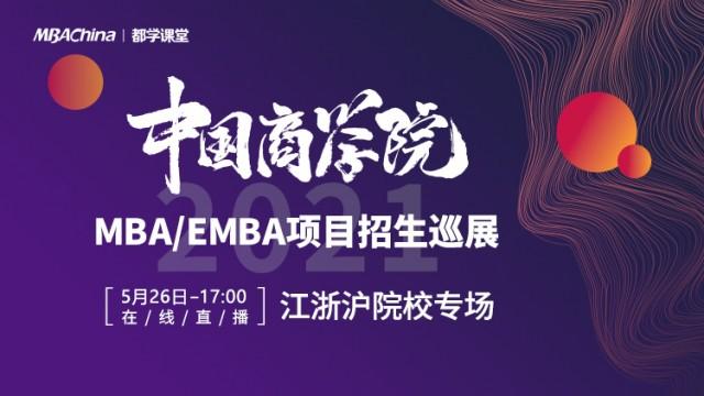 中国商学院2021 MBA/EMBA项目招生巡展江浙沪院校专场