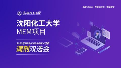 沈阳化工大学2020MBA项目官方调剂说明会