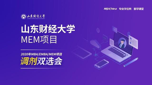 山东财经大学2020年MEM项目官方调剂说明会