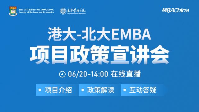 港大-北大EMBA项目政策宣讲会