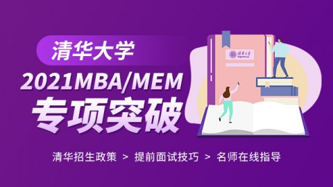 清华大学2021MBA/MEM专项突破