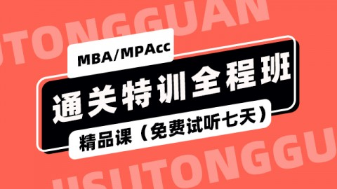 MBA/MPAcc通关特训全程班(试听)