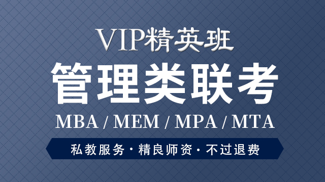 管理类联考VIP精英班