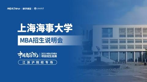 上海海事大学2021MBA项目招生政策官方宣讲
