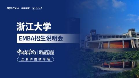 浙江大学2021EMBA项目招生政策宣讲