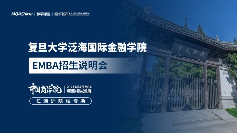 复旦大学泛海国际金融学院EMBA