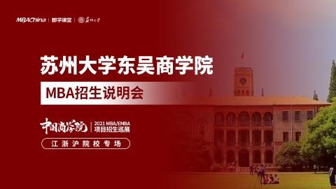 苏州大学东吴商学院MBA