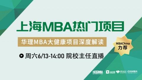 华理MBA特色项目深度解读