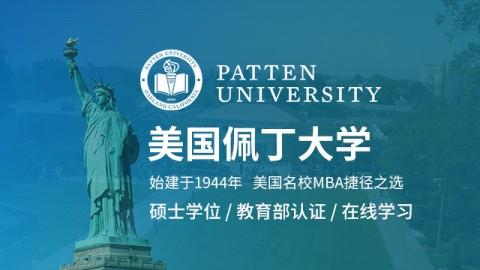 美国佩丁大学工商管理硕士(MBA)项目
