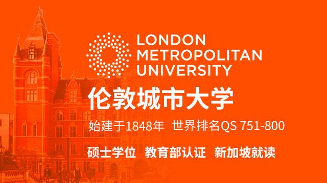 伦敦城市大学—比肩国内重点大学,中留服认证,1年拿证