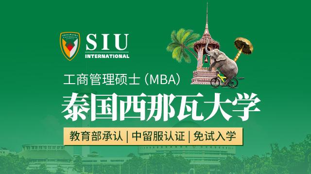 泰国西那瓦大学—工商管理硕士(MBA)项目
