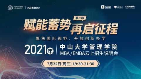 聚焦国际视野 开放创新办学——2021中山大学管理学院MBA/EMBA联合招生说明会第二场