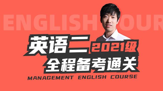 2021級-先鋒營英語精講
