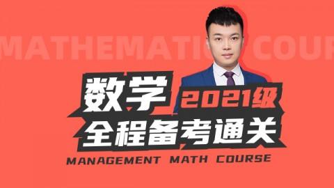2021级数学全程备考通关