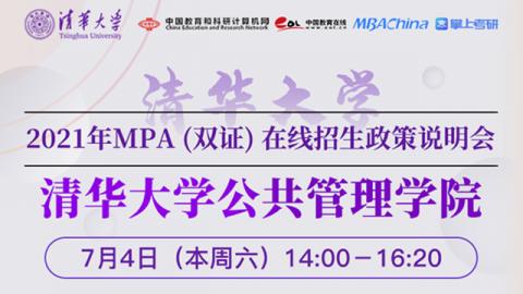 清华大学2021MPA(双证)在线招生政策说明会
