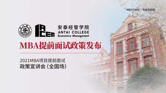 上海交通大学安泰经济与管理学院2021MBA提前面试政策宣讲会