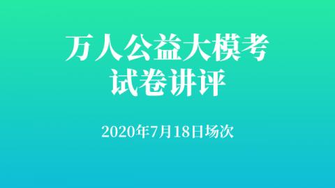 2021万人公益大模考试卷讲评-7月18日场次
