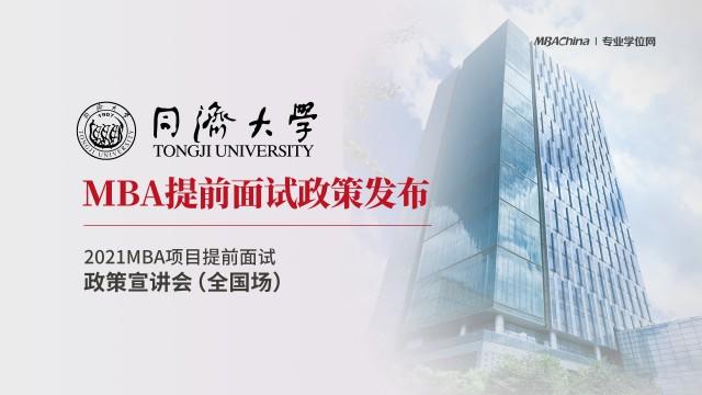 同济大学2021MBA提前面试政策宣讲会