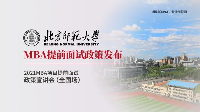北京师范大学2021MBA提前面试政策宣讲会