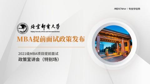 北京邮电大学2021MBA提前面试政策宣讲会