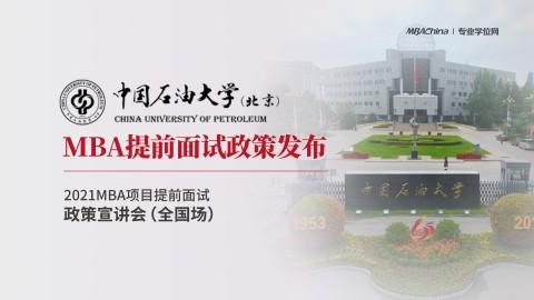 中国石油大学(北京)2021MBA提前面试政策宣讲会