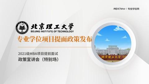 北京理工大学2021MBA提前面试政策宣讲会