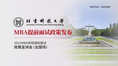 北京科技大学2021MBA提前面试政策宣讲会