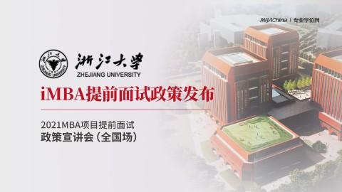 浙江大学国际联合商学院2021iMBA提前面试政策宣讲会
