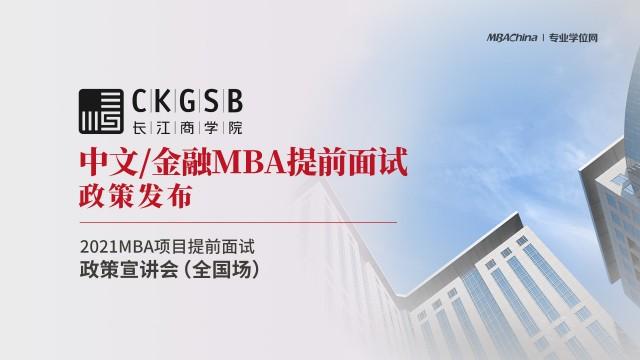 长江商学院2021中文/金融MBA提前面试政策宣讲会
