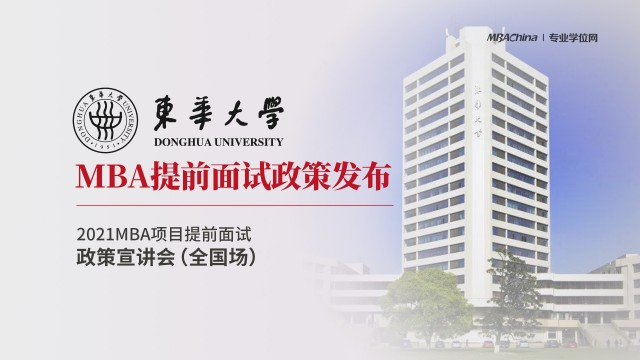 东华大学旭日工商管理学院2021MBA提前面试政策宣讲会