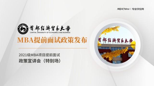 首都经济贸易大学2021MBA提前面试政策宣讲会