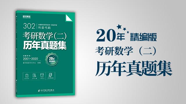 2001-2020年考研数学二历年真题集【赠真题讲解课】