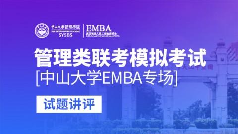 管理类联考模拟考试(中山大学EMBA专场)试题讲评