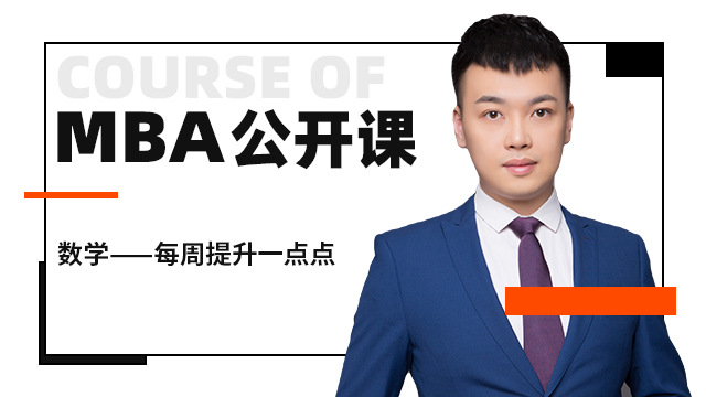MBA数学公开课