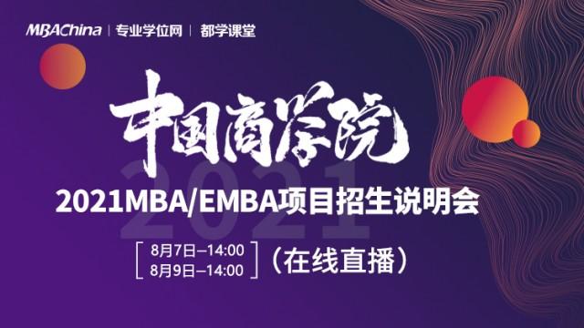 中国商学院2021MBA/EMBA项目招生说明会