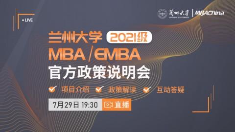 兰州大学2021级MBA/EMBA官方政策说明会