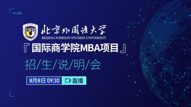 北京外国语大学国际商学院MBA项目招生说明会