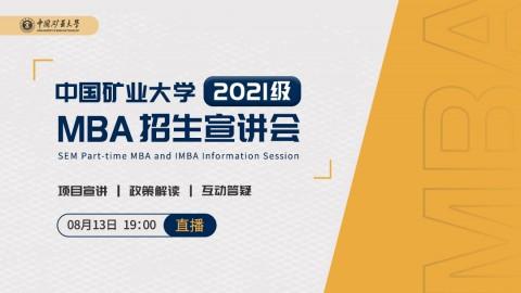 中国矿业大学 2021 级 MBA 招生宣讲会