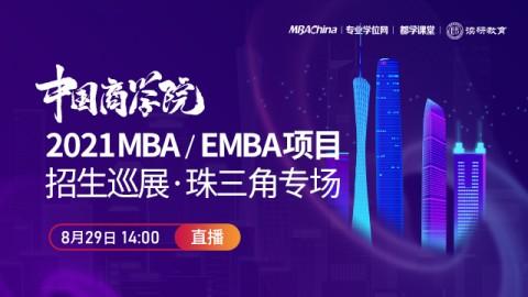 中国商学院2021MBA/EMBA项目招生巡展(珠三角专场)