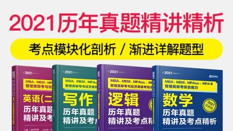 2021MBA管理类联考历年真题精讲精析4本套