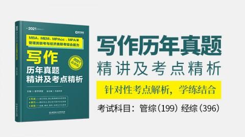 2021MBA管理类联考与经济类联考综合能力   写作历年真题精讲及考点精析