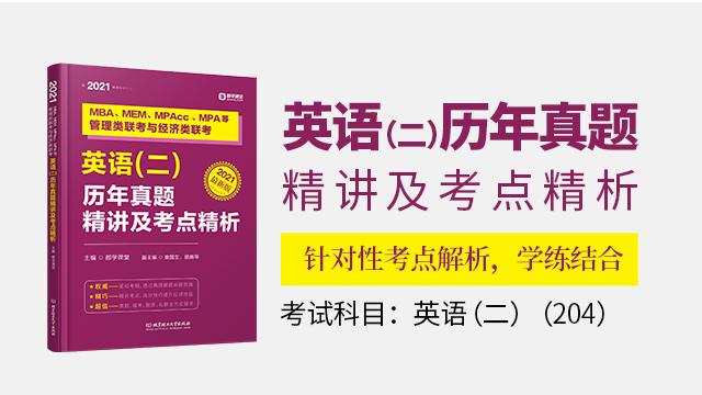2021MBA管理类联考与经济类联考    英语(二)历年真题精讲及考点精析