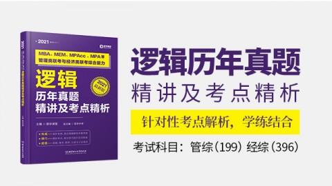 2021MBA管理类联考与经济联考综合能力逻辑历年真题精讲及考点精析