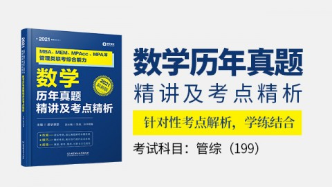 2021MBA管理类联考与经济联考综合能力数学历年真题精讲及考点精析