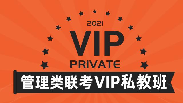 管理类联考VIP私教班