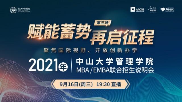 2021年中山大学管理学院MBA/EMBA联合招生说明会