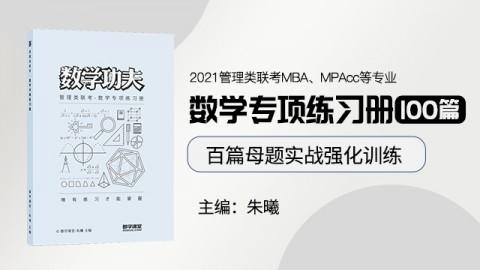 2021MBA数学专项练习册(100篇)