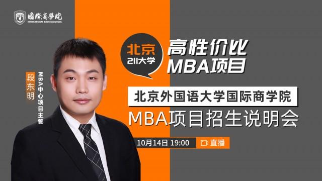 北京外国语⼤学国际商学院MBA项⽬招⽣说明会