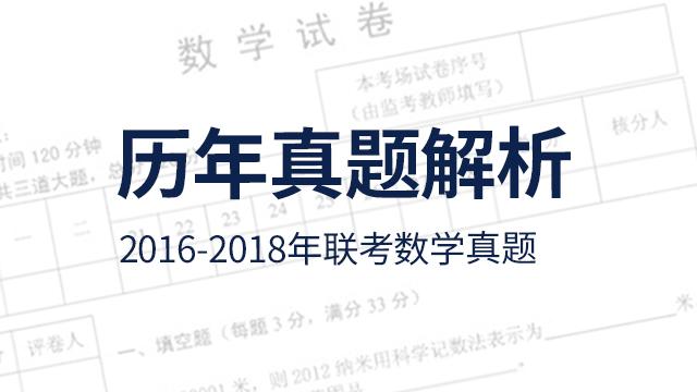 2016年—2020年联考数学真题