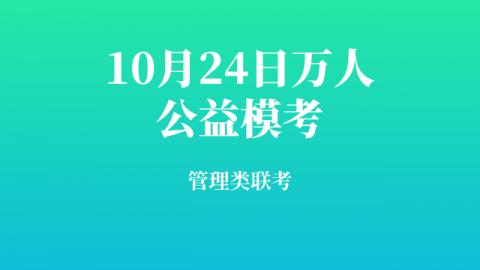 2021年管理类联考模拟试卷讲评-10月24日场次